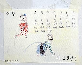 2017 Korean Calendars- Hangul Calendar - Hangul Numbers Calendar - Unique Calendar- Downloadable calendar - Printable Calendar-2017 Calendar