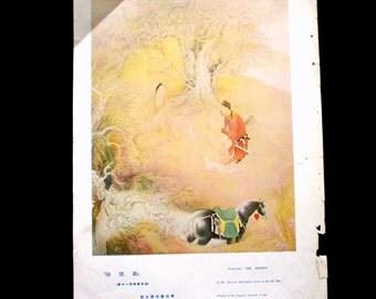 Vintage Japanese Print - Vintage Magazine Insert - Japanese Magazine Page - 1913 by Hashimoto Kansetsu 1883 - 1945 Vintage Painting in Japan