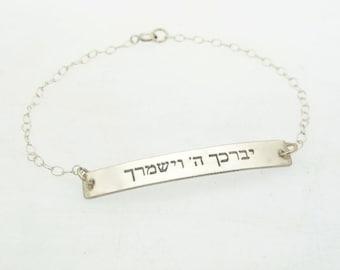 Jewish Bracelet - Bat Mitzvah Gift. Hebrew Bracelet. Personalized Jewish Gift. Shema Bracelet. Blessing bracelets. Blessed bracelet. Judaica