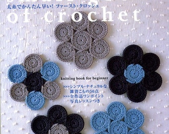 Crochet pattern - crochet doily - japanese crochet - home decor - japanese craft ebook - crochet ebook for beginner - PDF - Instant Download