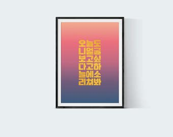 Korean Love Quote Art Print, Korean Typography Wall Decor, Large Printable Poster, Digital Download, Asian Art Poster, Hangeul Print