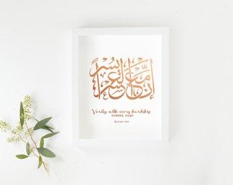 Islamic Wall Art - FOIL print -  Quranic Surah Ash-Sharh 94:5 - Arabic Calligraphy - Islamic Art - Home Decor - Gift