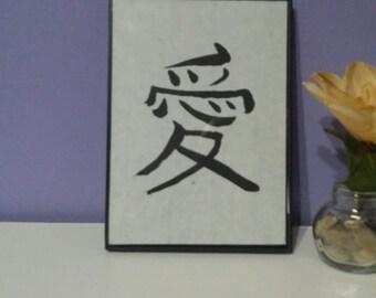 Love - Japanese Calligraphy Kanji