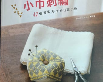47 Stylish Nordic Embroidery Motifs Zakka Goods Japanese Craft Book (In Chinese)