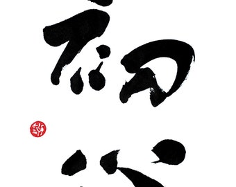 Beginner's Mind, Giclee Print, Chinese Calligraphy, Japanese Calligraphy, Wall Art, Zen Art, B&W, Mind, Sumi Ink, Brush, Zen Art, Buddhism