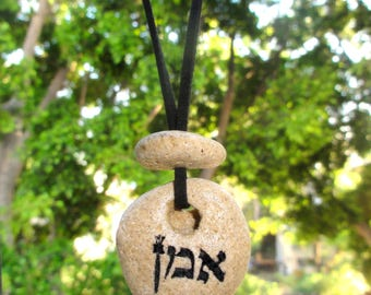 Natural Holey Engraved Beach Stone Sea Rock Pendant Both Sides English/Hebrew Amen אמן Judaica Gift Jewish natural jewelry Father Day Gift