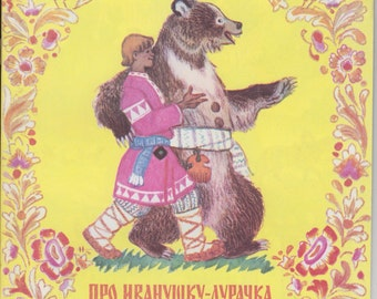 "Russian children's book - ""Stupid Ivan"" - 1978 - lovely pictures - Text in Russian - by Maksim Gorki"