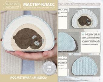 "PDF Sewing Tutorial ""Pouch — Bear in a den"" (in Russian)"