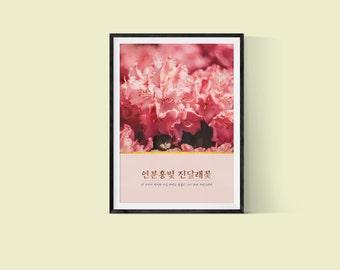 Azelea Flower Art Print, Korean Typography Wall Decor, Large Printable Poster, Digital Download, Asian Art Poster, Korean Art Print