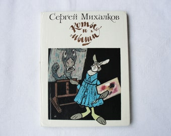 Illustrator E. Rachev - Cat and mouses - Fables by S. Mikhalkov (In Russian) - Hardcover -- 1983. Vintage Children's Book.