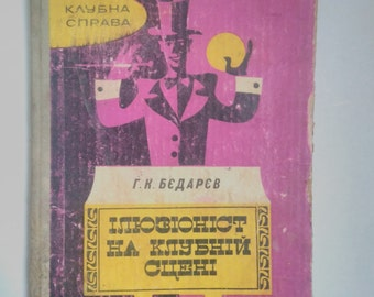 soviet book  illusionist on the club scene G. K. Bedarev The Art Of Conjuring Encyclopedia of Magic Tricks and How To Do Them  rare books
