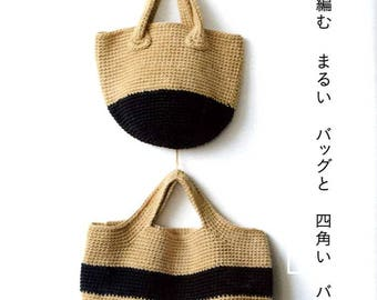 Hemp Rope Crochet Round Bags and Square Bags - japanese craft book