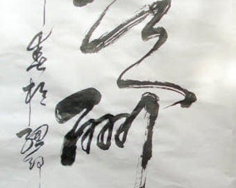 CHINESE CALLIGRAPHY-- God Rewards  the diligent
