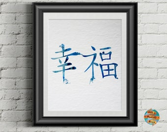 Happiness chinese symbol, digital artwork, Printable poster, Wall art decor