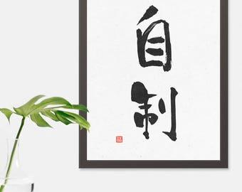Japanese Kanji Bushido Samurai Precept 自制 Jisei 'Self-Control'  Inspirational Printable Art Calligraphy Print Digital Wall Decor