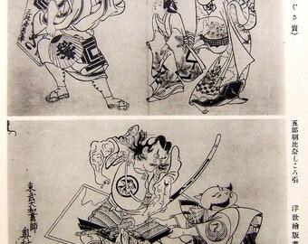 Vintage Japanese Print - Ukiyoe Paintings - Vintage Print - Ukiyo-e Painting - Moxa Seller - The Tug of War Over the Armor