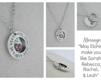 Hebrew Jewelry - Blessing Necklace - Daughter - Shabbat Blessing - Bat Mitzvah Gift