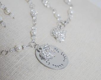 Hebrew Bride - Rhinestone Heart - Bridal - Ivory or White Pearls and Crystals - Wedding Jewelry - Jewish Bride - Beloved