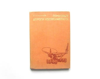 Postal roads of cosmonautics, Soviet book about Space stamps and envelopes, Gagarin, Cosmonaut, Cosmos, Vintage Book, USSR, 1977, 1970s, 70s
