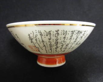 Vintage Gold, Red and White Japanese Kutani Porcelain Rice Bowls from 1960s