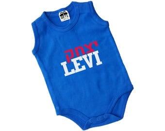 Jewish baby naming etsy hebrew name baby boy onesie baby naming gift personalized boy bodysuit jewish name negle Images