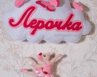Felt personalised cloud with mouse Angelina Ballerina and butterflies, personalized felt door sign, baby room felt decor, felt nursery decor