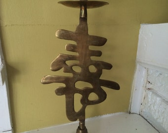 Chinese Symbol Brass Candle Holder / Single / Oriental Accent