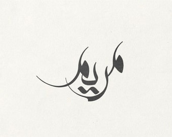 Custom Arabic Calligraphy of Your Name - Moalla (One Name)