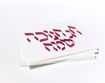 "Carte ""חג חנוכה שמח / bonne fête de Hanukkah"" calligraphie hébraïque"