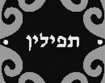 Needlepoint Kit or Canvas: Tefillin Motif Grey