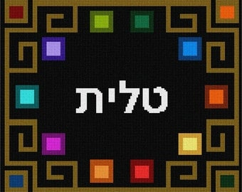 Needlepoint Kit or Canvas: Tallit Game Board