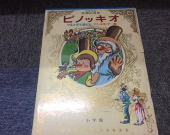 Vintage Japanese Hardcover Book containing Pinocchio