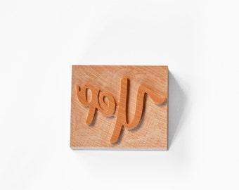 "Letterpress Catchword ""Yep"" wood type"
