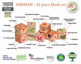 PERSIAN فارسی Block Set - Gift to Last Generations, Learn Farsi, Non-Toxic, Made in USA! Perfect Christmas Yalda Holiday Gift!
