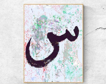 Arabic calligraphy art, Islamic wall art, Islamic Calligraphy print, Arabic wall art, Arabic art, Wall art prints, Islamic prints, Printable