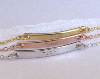 Jewish Bracelet, Hebrew Jewelry, Hebrew Bracelet, Rose Gold Silver Bracelet, Bat Mitzvah Gift, Judaica Jewelry, Gift For Her, Personalized