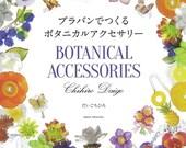 DIY Shrink Plastic Teaching Book Making Botanical accessories Japanese Craft Book