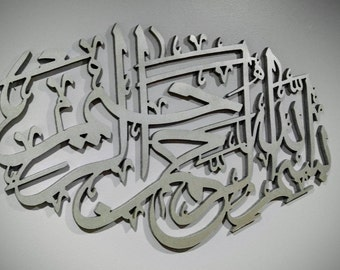 Islamic Artwork Bismillah - Contemporary Islamic calligraphy - A beautiful Islamic wall decor with intricate details