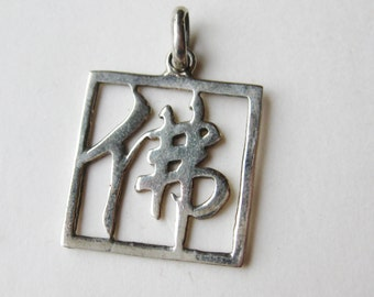 Vintage Chinese Sterling Silver Love Charm Good Fortune Symbol Necklace Pendant