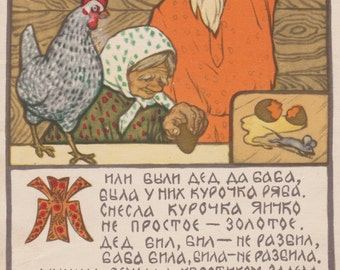 """Postcard Illustration by A. Dudnikov for Russian Tale """"Ryaba the Hen"""" -- 1957. Condition 9/10"""