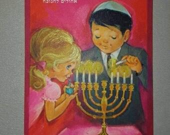 1960s Vintage Hallmark Greeting Card Happy Chanukah Children Candles Menorah Lighting Candles Jewish