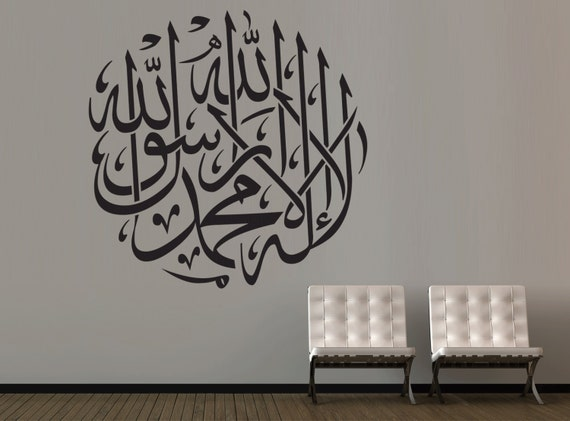 Shahada Round Wall Decal Arabic Calligraphy Vinyl Sticker
