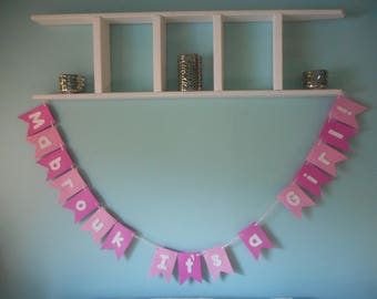 Mabrouk It's a Girl ! Banner