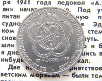 1 ruble, Moscow 1985 Festival, Coin, Vintage Money, One Rouble, USSR, Collectible, Russian Money, Made in USSR