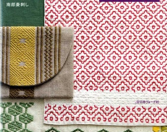 Sashiko Embroidery Desings in Northern Japan Tohoku - Japanese Craft Book MM
