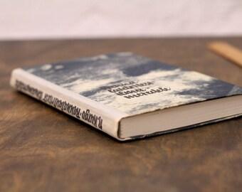 "Lined Journal Tartuensis Classic ""Waves"" Notebook"