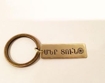 Keychain, Armenian Keychain, Mer Doon, slim keychain, armenian gift, housewarming gift