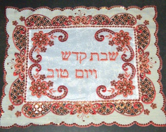 "Judaica Challah Cover Shabbat Kiddush Burgundy Embroidery Gold Sequin 16"" x 20"""