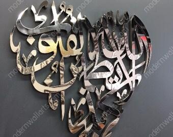heart shape ayat , modern islamic art.