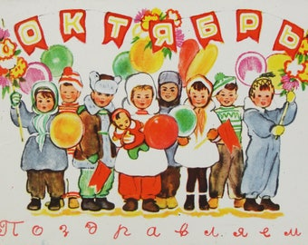 Holiday of October revolution - Illustrator A. Bray - Used Vintage Soviet Postcard, 1962. Izogiz Publ. Children, Balloons, Toys